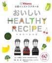 おいしいヘルシーレシピ | 書籍 Vitamix バイタミッ...