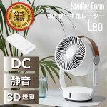 サーキュレーターデスクファンコンパクトスタイリッシュ家電生活家電3DファンエアトリートメントスタドラフォームStadlerFormLeoホワイト