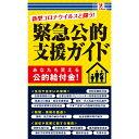緊急公的支援ガイド Surprise サプライズブック 特別