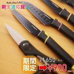 VIDA/ノンスティックコーティングブラックナイフ4個セット&シザーセット|ノンスティックコーティングナイフナイフセット包丁