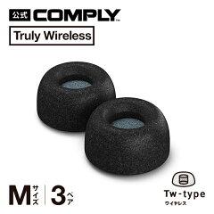 コンプライTrulyWireless