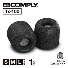 コンプライTX-100