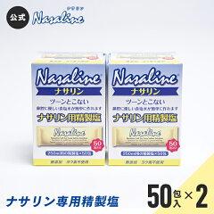鼻腔の花粉や汚れを洗浄してすっきり!ナサリン専用塩2箱セット