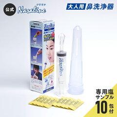 鼻腔の花粉や汚れを洗浄してすっきり!ナサリン鼻腔洗浄器