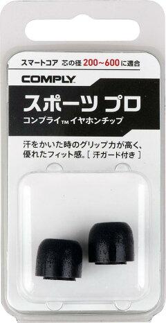【音質UP!低反発イヤーピース】Comply(コンプライ)イヤホンチップSportProブラック(1ペア)