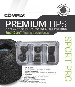 【音質UP!低反発イヤーピース】Comply(コンプライ)イヤホンチップSportProブラック(3ペア)