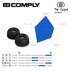 【音質UP!低反発イヤーピース】Comply(コンプライ)イヤホンチップTrulyWirelessTwシリーズブラックワイヤレスイヤホン対応(3ペア)
