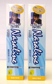 鼻腔の花粉や汚れを洗浄してすっきり!ナサリン鼻腔洗浄器カップルセット