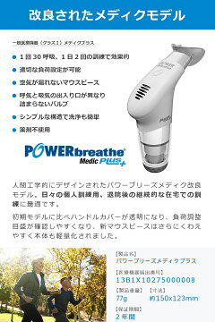 【日本総代理店】【送料無料】(2年保証)POWERbreathe(パワーブリーズ)メディクプラスMEDIC̟PLUS
