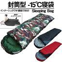 インナーシュラフ連結対応型 寝袋 冬用 洗える コンパクト