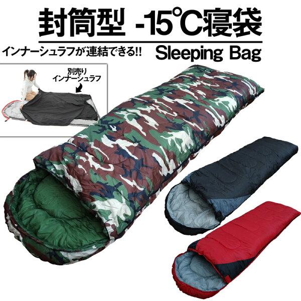 インナーシュラフ連結対応型寝袋冬用洗えるコンパクトシュラフシェラフ封筒型オールシーズンキャンプ用品ソロキャンプねぶくろ耐寒-15