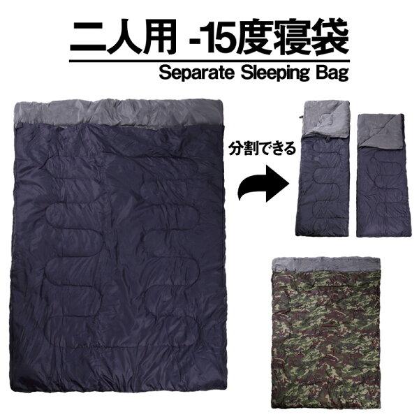 二人用寝袋冬用洗えるコンパクトシュラフシェラフ封筒型2人用オールシーズンキャンプアウトドア防災用耐寒-15度