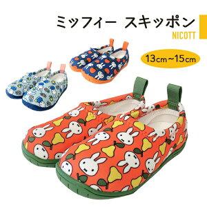 靴 子供 くつ 園児 幼児 スキッポン ミッフィー 子ども 男の子 女の子 可愛い 13cm 14cm 15cm 1歳 2歳 3歳 4歳 入園 プレゼント つまずき防止 水遊び 乾きやすい NICOTT ニコット