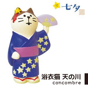 Concomble Tanabata Yukata Cat Milky Way Decorate concombre figurine compact ornament miniature entrance mini mini size