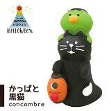 コンコンブル ハロウィン かっぱと黒猫 デコレ concombre 置き物 コンパクト 飾り ミニチュア 玄関 ミニサイズ