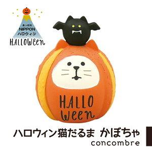 コンコンブル ハロウィン ハロウィン猫だるまかぼちゃ デコレ concombre 置き物 コンパクト 飾り ミニチュア 玄関 ミニサイズ B3