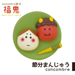 コンコンブル 節分 節分スイーツ 節分まんじゅう 2021 新作 かわいい 置き物 飾り デコレ concombre C