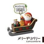 メリーデリバリー デコレ DECOLE コンコンブル concombre 小物 飾り 置物 玄関 部屋 クリスマス Christmas X'mas
