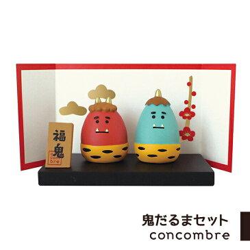 鬼だるまセット デコレ DECOLE コンコンブル concombre 小物 飾り 置物 玄関 部屋 節分 2018 新作