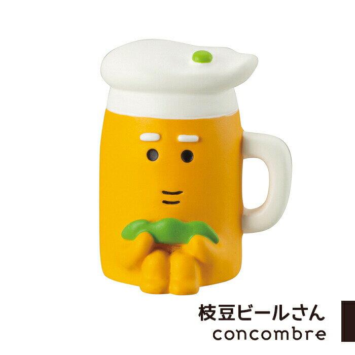 コンコンブル 枝豆ビールさん 枝豆 ビール 夏 飾り 玄関 コンパクト 置物 ミニチュア デコレ DECOLE concombre 定番 A1
