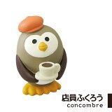 コンコンブル 黒猫カフェ 店員ふくろう ハロウィン 小物 飾り かわいい 置物 玄関 部屋 デコレ DECOLE concombre