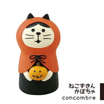 コンコンブル 黒猫カフェ ねこずきんかぼちゃ ハロウィン デコレ DECOLE concombre 小物 飾り かわいい 置物 玄関 部屋