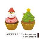コンコンブル クリスマス クリスマスミニケーキ 2個セット クリスマスケーキ ミニ デコレ DECOLE concombre 置物 ミニチュア 玄関 飾り