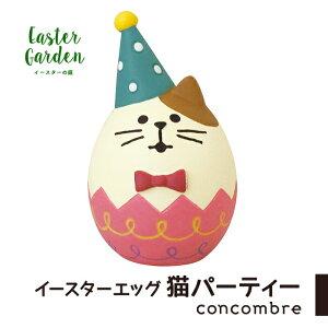 コンコンブル イースター イースターエッグ猫パーティー イースターエッグ 猫 ねこ 飾り 小物 置物 春 復活祭 かわいい HAPPY EASTER デコレ DECOLE concombre