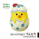 コンコンブル イースター ひょっこりひよこてんとう デコレ DECOLE concombre 春 復活祭 HAPPY EASTER