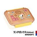 スヌーピー 弁当箱 子供用 お弁当箱 子ども用 かわいい ラ