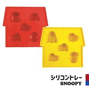 シリコントレー スヌーピー シリコン チョコレート 型 氷 製氷トレイ 製氷器 手作りチョコ チョコレート型 お菓子型 シリコン SNOOPY かわいい グッズ 大西