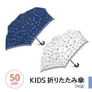 傘 かさ カサ 折りたたみ傘 子供 子ども用 女の子 かわいい KIDS折りたたみ傘 折り畳み ネームタグ付き ネームタグ 名前タグ 50cm 50 チェリーラブ