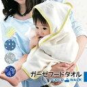 おくるみ ベビータオル ガーゼフードタオル ガーゼ ガーゼタオル 赤ちゃん 赤ちゃんタオル お風呂上がり おふろ 湯上りタオル ふわふわ やわらかい パイル プレゼント 出産祝い コットン 綿100% 日本製 ココウォーク COCOWALK メール便対応