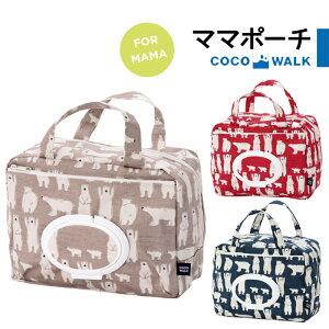 おむつポーチ ママポーチ シロクマファミリー 万能ポーチ おむつ入れ 大容量 おしりふき バッグインバッグ おむつ オムツ ポーチ かわいい おしゃれ 日本製 送料無料 ビニールコーティング ココウォーク