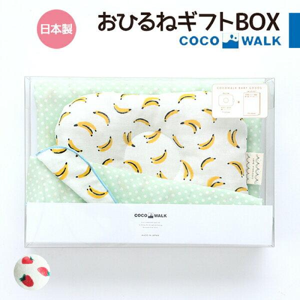 出産祝い男の子女の子おひるねギフトBOXボックスベビーギフト出産赤ちゃんギフトプレゼントかわいい日本製箱入りセットガーゼケット出