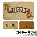 玄関マット マット 玄関 かわいい オシャレ 小さめ 小さい 屋外 ウェルカムコイヤーマット ウェルカム キーストーン(KEY STONE)