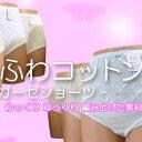ショーツ ふわふわコットン ガーゼショーツ Lサイズ 日本製 綿100% 敏感肌 袋天竺 ガーゼ素材 お腹、お尻すっぽり 深ばきショーツ ギフト 母の日 敬老の日 婦人下着 ゆったりサイズ