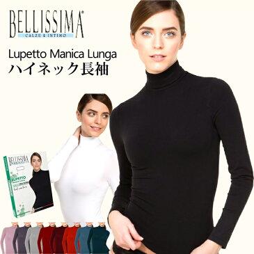 長袖 インナー ハイネック ネック丈5.0cm ベリッシマ BELLISSIMA イタリア製 マイクロファイバー 優れた伸縮性 快適インナー シルクのような着心地 送料無料