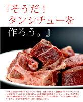 牛たんコロコロ煮込み用でタンシチュー