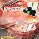 牛タン特撰セット [霜降り牛タントロ茜塩麹漬 / 牛タンステ