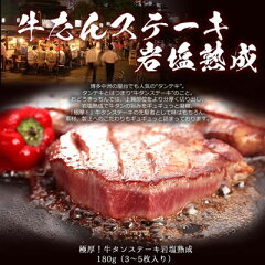 スーパーセール限定特価!楽天ランキング1位★『博多屋台のタンテキ!』焼肉 バーベキュー 牛肉...