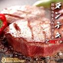 【牛タンステーキ岩塩熟成 2パックセット[180g(3〜5枚