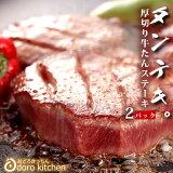 【牛タンステーキ岩塩熟成 2パックセット[180g(3〜5枚入り)×2]】 お取り寄せグルメ 焼肉セット バーベキュー BBQ ホワイトデー ギフト 贅沢