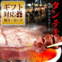 おどろきっちんの極厚切り牛たんステーキ