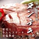 極厚!牛タンステーキ岩塩熟成 楽天ランキング1位の厚切り 牛タン ステーキ 牛タンブロックから切出し。焼肉、バーベキューに。