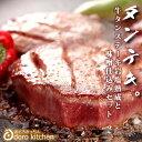 【牛タンステーキお試しセット】(厚切り牛タンステーキ岩塩熟成