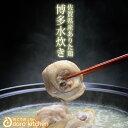 博多 水炊き鍋セット【送料無料】2〜3人前/ハーブで育った佐賀県産 ありた鶏の水炊き。 ありた鶏のつみれ付き。絶品白濁スープで頂く博多名物の水炊き鍋【バレンタイン 贈り物 ギフト】