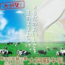 お米・もつ鍋 おどろきっちん 九州で買える「大阿蘇牛乳 1L 熊本県阿蘇山麓生乳100% ≪野菜セットやお米に同梱で送料無料≫[t][*] 常温保存可能 九州産の牛乳1000ml 長期保存のロングライフ らくのうマザーズ [m]」の画像です。価格は321円になります。