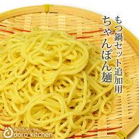 もつ鍋セット(追加用)ちゃんぽん麺180g(国産小麦100%)