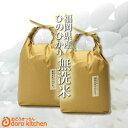 九州産【一等米】平成29年 無洗米ひのひかり 10kg[5kg×2]【送料無料】美味しい無洗米です。九州のお米 定期購入もできます。九州産ヒノヒカリ 米 [k]